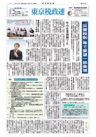 東京税政連第207号(1~8面)のサムネイル