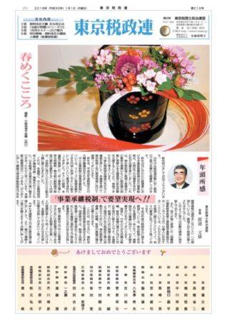 東京税政連第210号(1~8面)のサムネイル