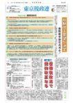 東京税政連第208号(1~8面)のサムネイル