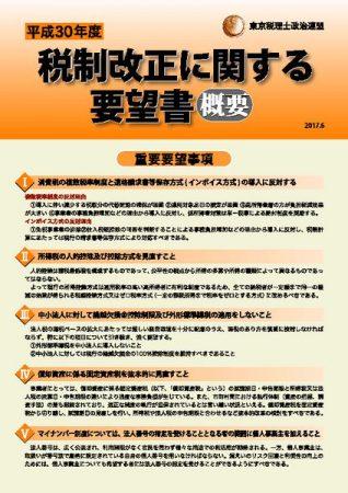 【完成】平成30年度税制改正に関する要望書(概要)のサムネイル