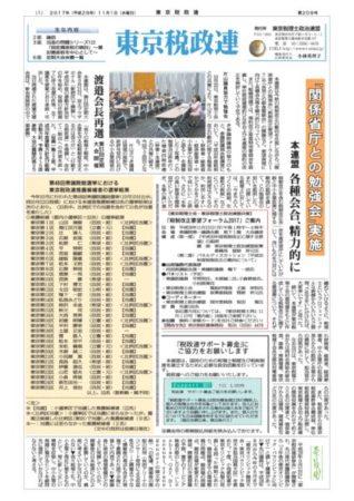 東京税政連第209号(1~8面)のサムネイル