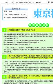 東京税政連204号1面のサムネイル