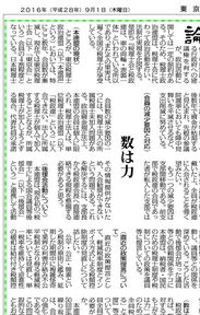 東京税政連204号2面のサムネイル