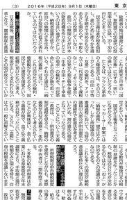 東京税政連204号3面のサムネイル
