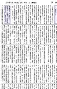 東京税政連204号4面のサムネイル