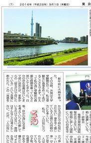 東京税政連204号7面のサムネイル