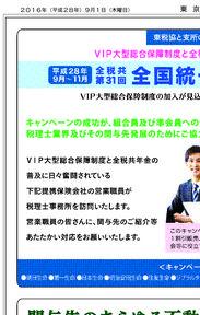 東京税政連204号8面のサムネイル