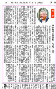 東京税政連205号5面のサムネイル