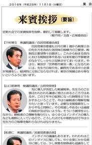 東京税政連205号6面のサムネイル