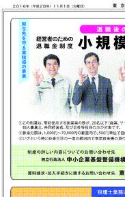東京税政連205号8面のサムネイル