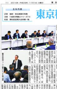 東京税政連205号1面のサムネイル
