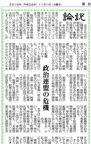 東京税政連2面のサムネイル