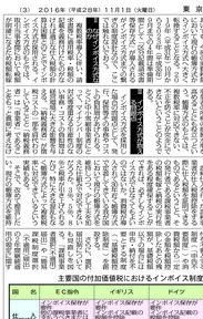 東京税政連205号3面のサムネイル
