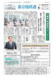 東京税政連第211号(1面~8面)のサムネイル
