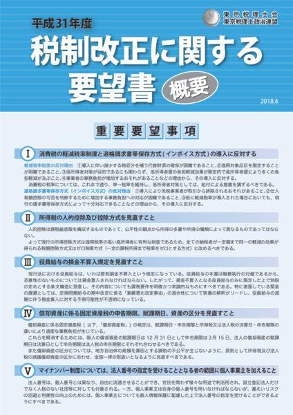 H31zeiseikaiseiyoubou(gaiyou)のサムネイル