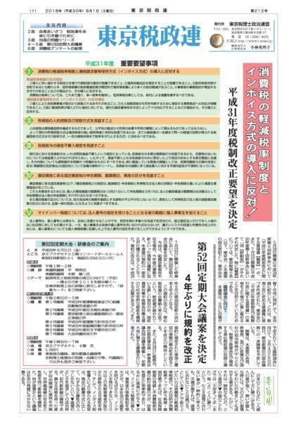 tokyozeiseiren212gou(1~8)のサムネイル