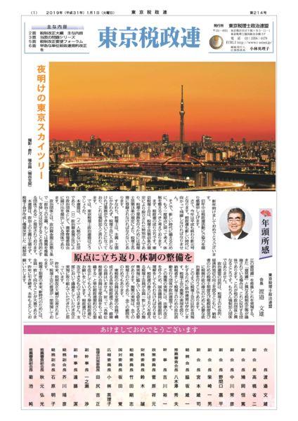 tokyozeiseiren-214gouのサムネイル