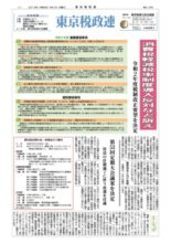 東京税政連「第216号」のサムネイル