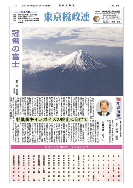 tokyozeiseiren218gouのサムネイル