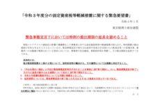 2-46②令和3年度分の固定資産税軽減措置の延長要望書のサムネイル