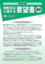 R4税制改正に関する要望書5.28のサムネイル